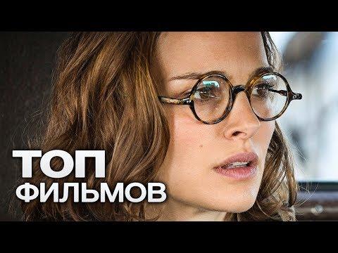 10 НЕЗАВИСИМЫХ ФИЛЬМОВ, КОТОРЫЕ ДОСТОЙНЫ ПРОСМОТРА! - Ruslar.Biz