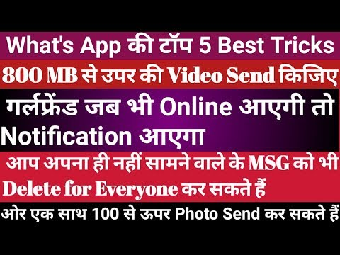 top 5 what's app Tricks - how to send above 800 MB movie in what's app !! 100 photos एक साथ Send करो