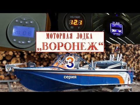 """Мотолодка """"Воронеж"""". Серия 3. Тюнинг и тест на воде ."""