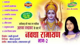 Nawdha Ramayan Vol - 2 - Chhattisgarhi Superhit Nawdha Ramayan - Jukebox - Singer Alka Chandrakar