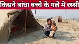 हाय रे गरीबी; दुधमुहें बेटे के गले में रस्सी का फंदा, At kumbh Mela prayagraj.