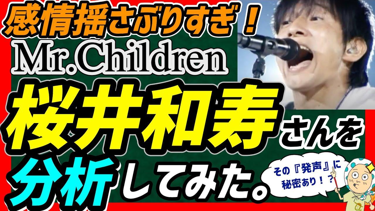 【歌手分析】ミスチル桜井和寿さんを分析してみた。感情を揺さぶるあの歌い方や発声の秘密に迫る!【Mr.Children/ミスターチルドレン】
