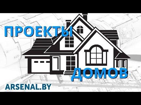Типовые проекты одноэтажных домов 🏠 ARSENAL.BY 🏡. Строительство каркасных домов в Беларуси