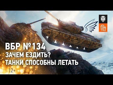 ВБР №134 - Зачем ездить? Танки способны летать!
