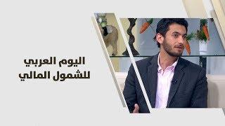عمرو الموسى - اليوم العربي للشمول المالي
