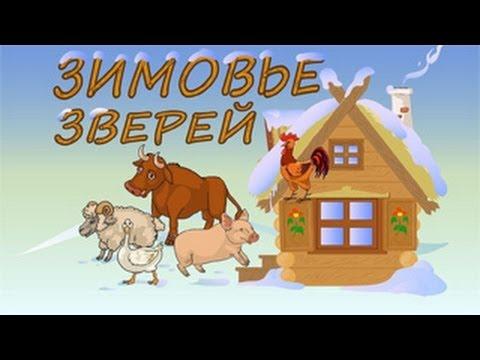 Зимовье зверей - Сказки для детей АУДИО СКАЗКИ