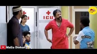 കൂടുതൽ അഭ്യാസം കാണിക്കാൻപോയത 🤪| Towel Dance Troll Video | Troll malayalam ! Malayalam Towel Dance