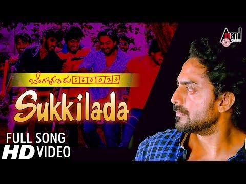 Bengaluru-560023   Sukkilada   Kannada Song HD 2016   J.K, Chandan, Chikkanna, Sanjana