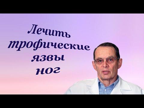 Лечить трофическую язву ног... Знания для всех. | облитерирующий | атеросклероз | трофическая | конечностей | тихонович | цуканов | конечно | артерий | нижних | лечить