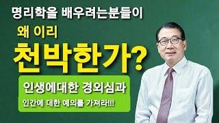 """백산사주TV 이건희 박사의 명리학 이야기: """"왜 이리 …"""