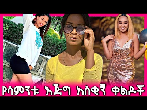 ethiopian funny video and ethiopian tiktok video compilation try not to laugh #51