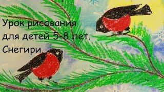 Урок рисования для детей 5-8 лет  Снегири