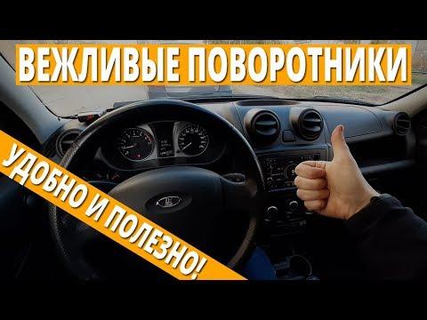 """ПОЛЕЗНАЯ доработка для Гранты - """"вежливые"""" поворотники и аварийка."""