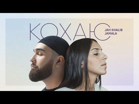 Jamala & Jah Khalib - Кохаю [AUDIO]