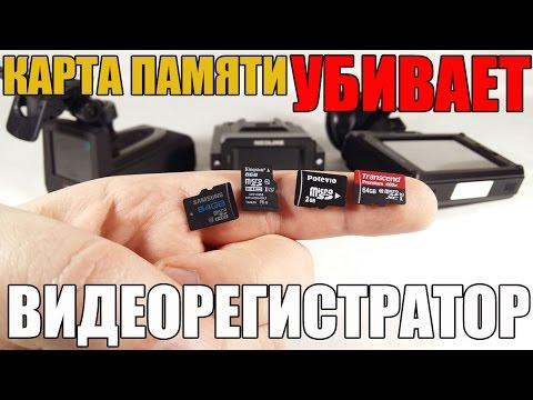 Карта памяти - УБИВАЕТ! Как выбрать ПРАВИЛЬНО для видеорегистратора, смартфона, экшн камеры