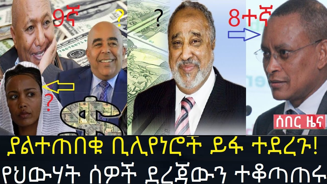 Most Richest People in Ethiopia