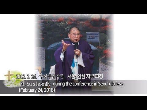 2018-2-24 서울,인천지부 피정 미사 강론(Conference in Seoul-Homily of Fr. Su)