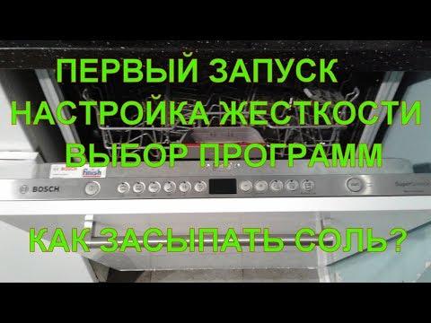 Первый запуск посудомоечной машины BOSCH. Посудомоечная машина BOSCH 60 см настройка.Посудомойка БОШ