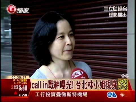Call in戰神「台北林小姐」本尊現身 (2013/10/6)