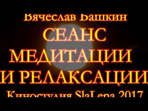 Вячеслав БАШКИН   СЕАНС МЕДИТАЦИИ И РЕЛАКСАЦИИ