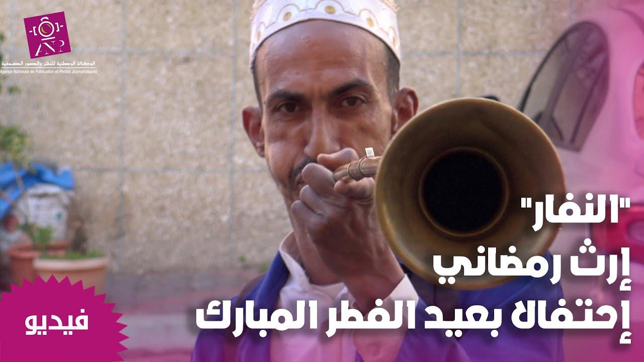 """""""النفار"""".. إرث رمضاني إحتفالا بعيد الفطر المبارك"""