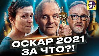 Оскар 2021 - какие фильмы стоит посмотреть?