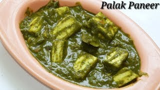 Palak Paneer kannada   ಪಾಲಕ್ ಪನ್ನೀರ್   Palak/spinach Paneer recipe in Kannada   Rekha Aduge