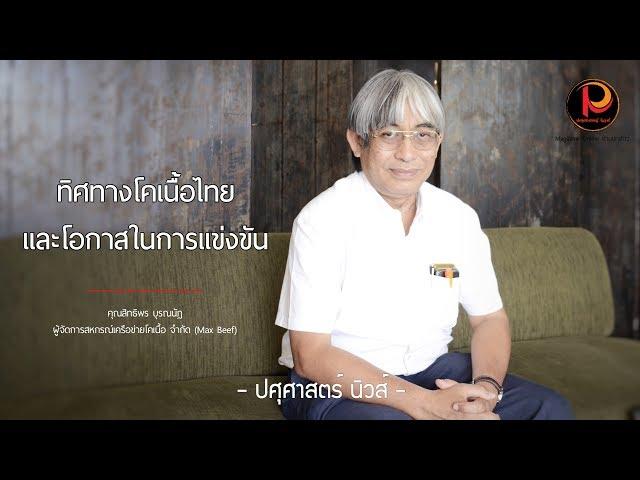 ทิศทางตลาดโคเนื้อไทย และโอกาสในการแข่งขัน - ปศุศาสตร์ นิวส์