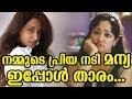 നമ മ ട പ ര യ നട മന യ ഇപ പ ൾ ത ര Our Actress Manya Now In mp3