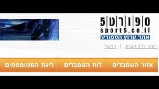 ערוץ הספורט 5 החדש והמיוחד