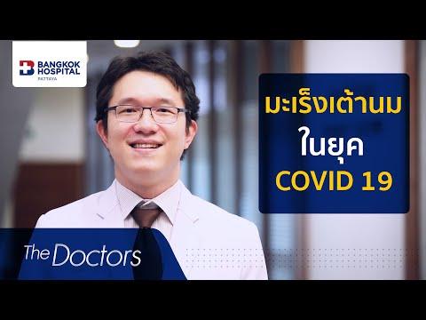 The Doctors : มะเร็งเต้านมในยุค COVID19