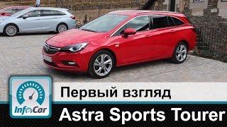 Opel Astra Sports Tourer - первый взгляд InfoCar.ua (Опель Астра)(Автомобиль года в Европе получил кузов универсал. Команда InfoCar.ua познакомилась с новым Опель Астра Спортс..., 2016-04-20T10:04:56.000Z)