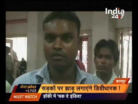 Pathetic conditions of youths due to unemployment in Kanpur