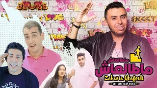 Zakaria Ghafouli - Matal3ach ( EXCLUSIVE CLIP VIDEO 2017 ) زكرياء الغفولي - ماطالعاش