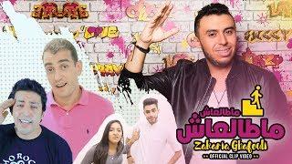 Zakaria Ghafouli - Matal3ach ( EXCLUSIVE CLIP VIDEO 2017 ) زكرياء الغفولي - ماطالعاش thumbnail