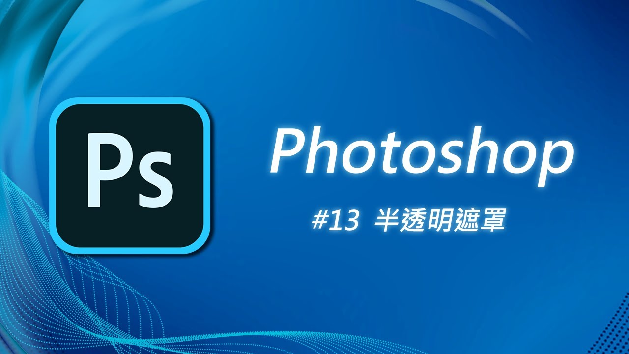 Photoshop 基礎教學 13:使用快速遮色片產生局部半透明的效果 - YouTube