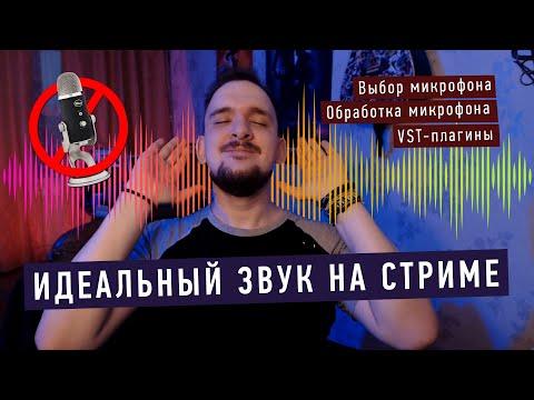 НАСТРОЙКА МИКРОФОНА ДЛЯ
