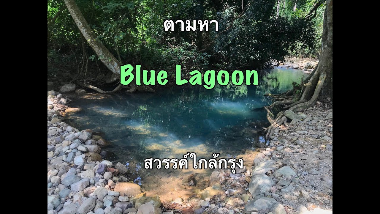 ROS EP:3 ตามหา Blue Lagoon สายธารชะอม สวรรค์ใกล้กรุง
