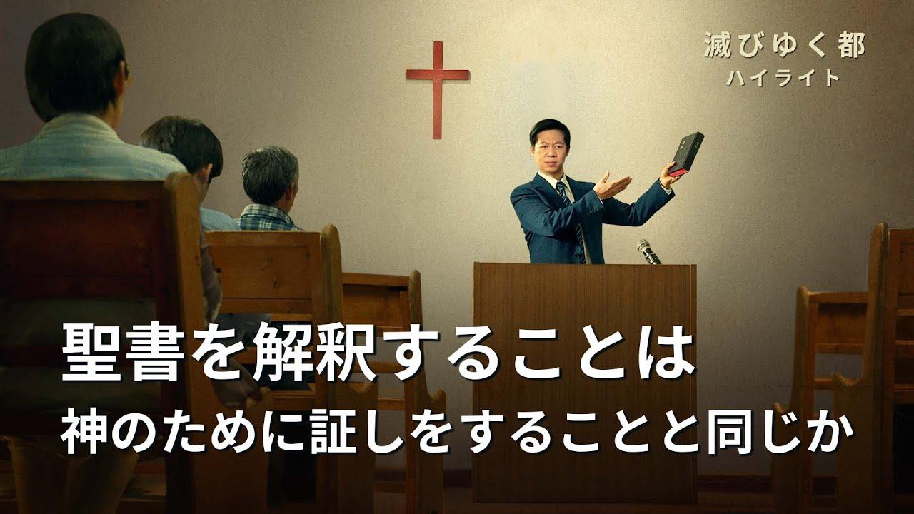 キリスト教映画「滅びゆく都」抜粋シーン(4)聖書を解釈することは神のために証しをすることと同じか 日本語吹き替え