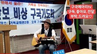 국가비상구국기도회&권오균문화전도사|2020/4/2/목