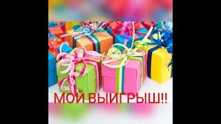 УРАААААА!!!!!! МОЙ ВЫИГРЫШ!!!! #алмазнаямозаика #алмазнаявышивка #подарок #хобби #розыгрыш #конкурс