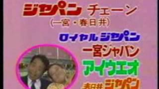 正司敏江・玲児のジャパンチェーン