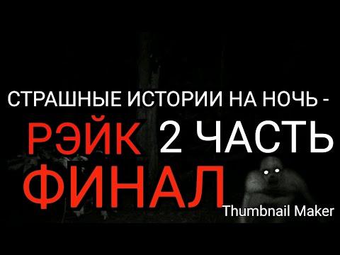 СТРАШНЫЕ ИСТОРИИ НА НОЧЬ - РЭЙК 2 ЧАСТЬ ФИНАЛ ????.
