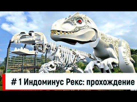 LEGO Парк юрского периода ( Jurassic World)- ИНДОМИНУС РЕКС