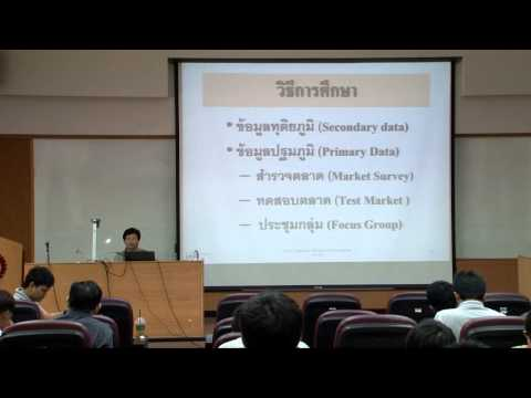การเขียนแผนธุรกิจและวิจัยตลาดอย่างไรให้ประสบความสำเร็จ (3/6)