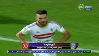 الحريف - وكيل اعمال اللاعب احمد دويدار يكشف حقيقة توقيع اللاعب للنادي الاهلي