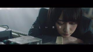 乃木坂46 『新しい世界』Short Ver.
