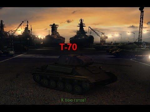 Танк Т-70. Боевая, Техническая Храктеристика в игре World of Tanks