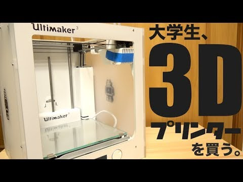 3Dプリンター『Ultimaker3』を買った! Unboxing Ultimaker3