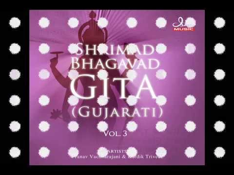 Bhagavad Gita  Chapter 12 Complete Gujarati translation